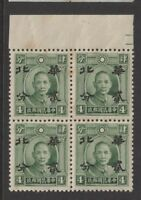 Japanese occupation block of four marginal Stamps from China 4 SEN MNH