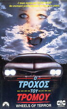 Wheels of Terror (1990) VHS [GREEK PAL] HORROR Joanna Cassidy, Marcie Leeds