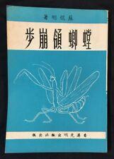 1950's Hong Kong Chinese Praying Mantis martial arts book 螳螂領崩步 蘇焜明著