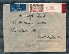 Israel Scott #14 Full Colored Tab on Commercial Airmail Cover!!