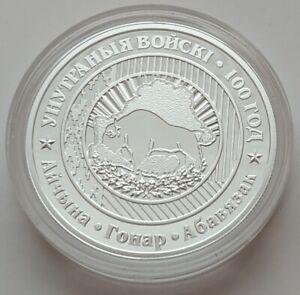 Belarus 20 Rubles 2018 National Guard of Belarus 1 oz Silver Coin
