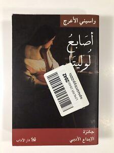 اصابع لوليتا واسيني الاعرج Arabic Book