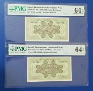 Israel PMG MS - 64 EPQ 1953 2x 250 Pruta Banknote Note Rare Consecutive Numbers!