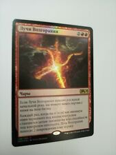 Russian Foil Leyline of Combustion MTG NM Magic 2020 Magic The Gathering
