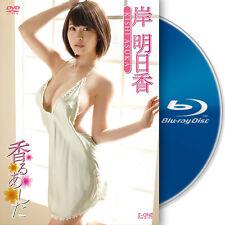 Fragrant Tomorrow - Asuka Kishi Asian Gravure Japanese Idol Blu-Ray 1080p HD