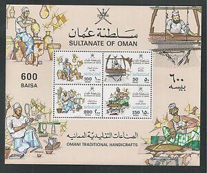 OMAN # 310a MNH OMANI TRADITIONAL HANDICRAFTS Souvenir Sheet