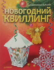Christmas Quilling Paper Craft Book Christmas Tree Angel Lantern Frame Russian