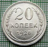RUSSIA USSR 1928 20 KOPEKS, SILVER HIGH GRADE