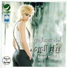 Arabische Musik - Amal Hijazi - Bae'a Al Ward