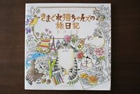 NEW Coloring Book Travel Diary of Kimagure Neko-chanz Whimsy Cats Coloriage F/S