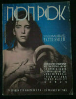 PATTI SMITH 1988,RARE GREEK MAGAZINE,The clash,Joni Mitchel,David Sylvian,Maiden