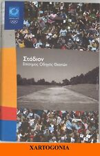 GREECE 2004 ATHENS OLYMPICS, NEW, STADIUM GUIDE AND DETAILS, IN GREEK
