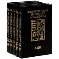 Энциклопедия народной медицины. В 5 томах (комплект из 5 книг)