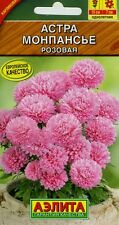 """Astra """"Montpensier"""" pink Russian High Quality"""