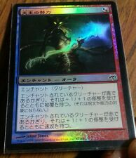 MTG GAME 1x CLOUT OF THE DOMINUS FOIL - CONFLUX JAPANESE COMMANDER HARD TO FIND