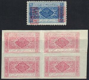 SAUDI ARABIA 1925 KING ALI TWO PIASTER IMPERF COLOR PROOF IN PINK UNISSUED COLOR