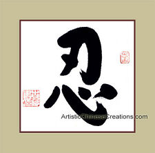 Hand Painted Traditional Chinese Calligraphy Painting Art Symbol - Patience