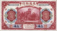 China , Bank of Communications 10 Yuan 1914 Shanghai Pick 118 (1-)