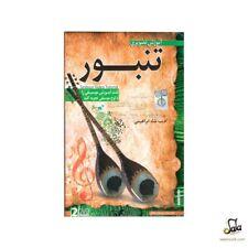 Video Tutorial Training Persian Tanboor DVD Tanbour Tanbur ADS-307
