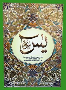 Surah Yasin / Yaseen in Arabic only ( Gloss Paper ) Islamic A4 size / Colour NEW