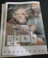 Rare advertising of Aliki Vougiouklaki ASSOS on Cover of Greek Magazine PANTHEON