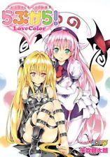 Artbook To Love-Ru Illustrations Love Color - Kentaro Yabuki