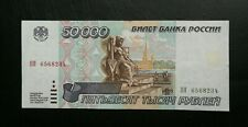 Russian 50000 50 000 Rubles Banknote 1995