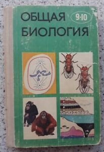 1977 SOVIET TEXTBOOK for 9-10th form GENERAL BIOLOGY # 042