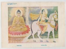 BHAGVAN BUDDHA AND BHAGVAN KALIP old vintage mythology Indian Kalyan print