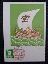 JAPAN MK NIPPON SHIPS SCHIFFE MAXIMUMKARTE CARTE MAXIMUM CARD MC CM a7450