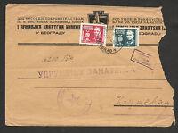 YUGOSLAVIA-SERBIA-OFFICIAL LETTER, PARTISAN CENSORSHIP-1945.