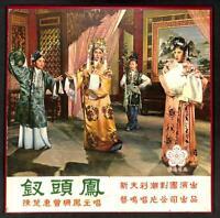 "Rare Hong Kong Teochew Opera Box Set Of 3 x 12"" LP (MSL104) 潮剧电影 三片 钗头凤 陈楚蕙"