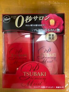 SHISEIDO TSUBAKI Premium Moist Set (Shampoo & Conditioner) 490g Each