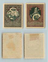 Russia 🇷🇺 1914 SC B5-B6 mint perf 13 1/2 . rtb724