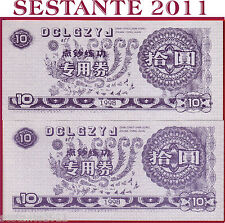 CINA  CHINA -  DCL GZYJ  10 YUAN TRAINING NOTES 1998 Fantasy note  FDS / UNC (6)
