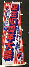 "KEIO BIG FESTIVAL JAPANESE  NOREN BANNER 17"" Advertising BLUE RED WHITE ANTIQUE"