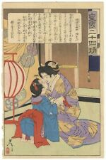 Yoshitoshi, Courtesan, Sisters, Antique, Art, Original Japanese Woodblock Print