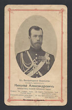A Soldier's Oath on Faithfulnes to Tsar Nicholas II - Antique Imperial Russian