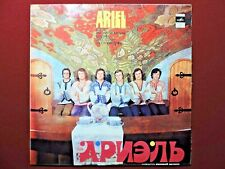 Ariel group V.Yarushin Soviet Folk Rock Pop Rock Lp Melodiya Ussr 1980