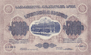 5000 RUBLES EXTRA FINE BANKNOTE FROM RUSSIA/GEORGIA 1921 PICK-15