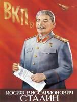PROPAGANDA STALIN COMMUNIST PARTY SOVIET USSR RED POSTER ART PRINT BB2741B