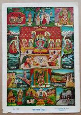 India Vintage Mythological CHAR DHAM (Khada) Print - BM-083