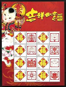 China Good Luck Special Full S/S Pig 吉祥如意  福