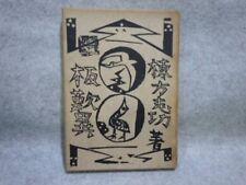 Japonés Libro Vintage - Shiko Munakata Trabajos (1954)