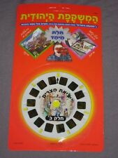 Jewish View-Master VERY RARE new old stock, Going out of Egypt