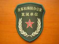 15's China PLA Office for Reform And Organizational Structure of CMC,Units Patch
