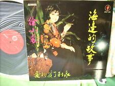 a941981 Paula Tsui 徐小鳳 Wing Hang Record 海邊的故事 包青天  LP