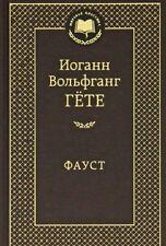 "И. Гёте "" Фауст ""  перевод Холодковского  Goethe Faust  Russische Bücher"