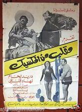 مقلب من المكسيك Ghawar in Mexico Duraid Laham Syrian Film A Arabic Poster 70s
