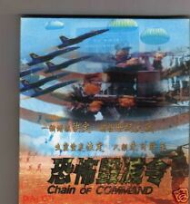 原裝正版 - 恐怖毀滅令 (Chain of COMMAND) VCD